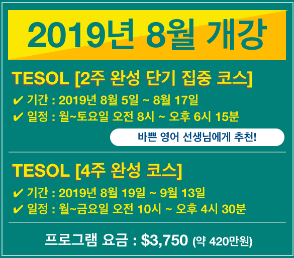 2019년 8월 개강 TESOL